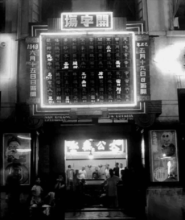 澳门赌场老照片